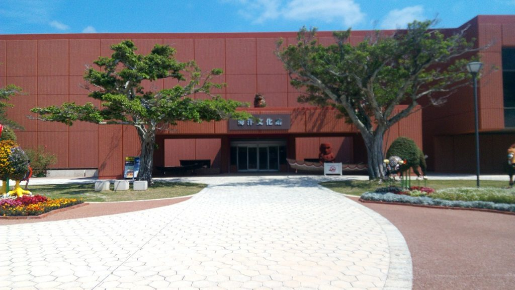 プラネタリウムが見れる海洋文化会館
