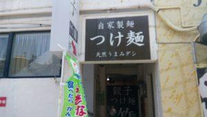 国際通りにある優しい味のつけ麺店竹蘭 さっぱり味で暑い日にピッタリ