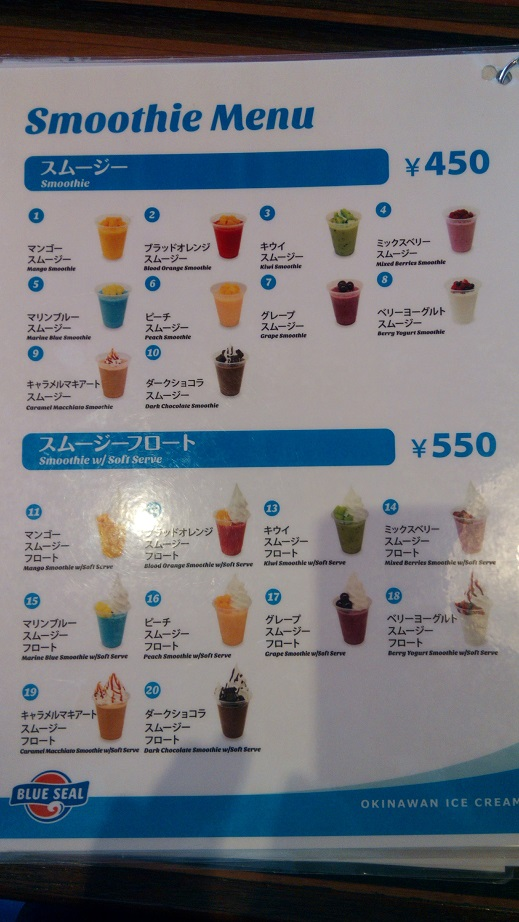 Blue Seal Drink Menu