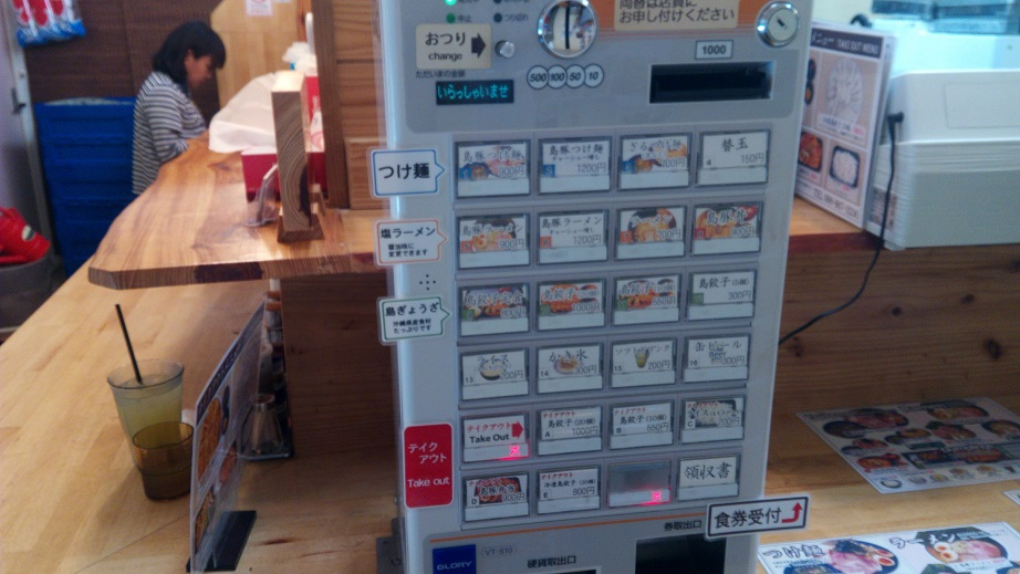 ticket vending machine in Takeran