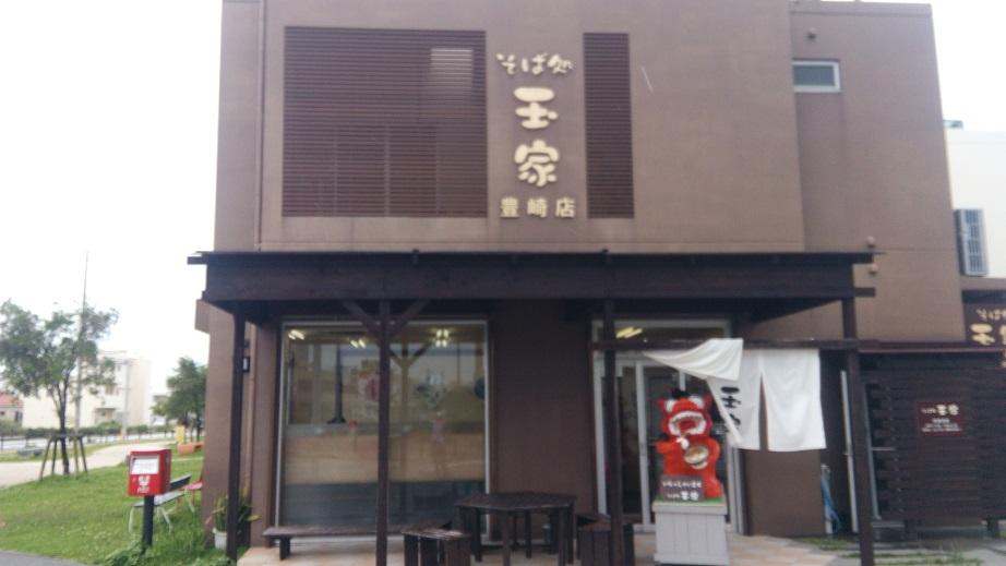 Tamaya Toyosaki store