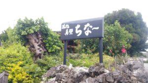 築120年の沖縄情緒ある古民家カフェで頂く沖縄そば、真壁ちなー