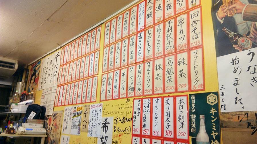 The menu of Adachiya is stuck on the wall