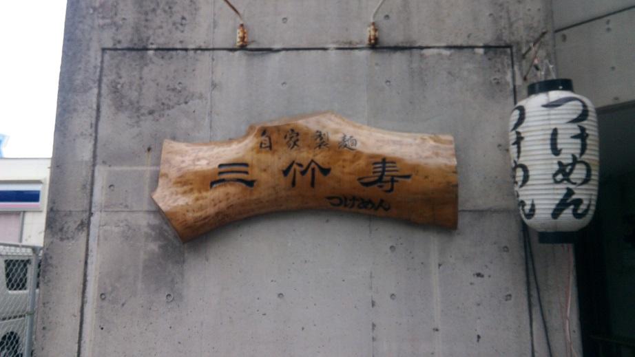 三竹寿は那覇市のつけ麺の名店、つけ麺とまぜそばは絶品