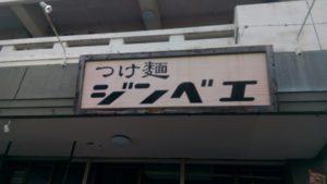 沖縄No.1のつけ麺と言えばジンベエ、濃厚魚介豚骨つけ麺がうまい