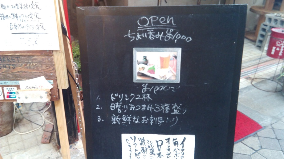 A little drink set signboard of KAZAMI