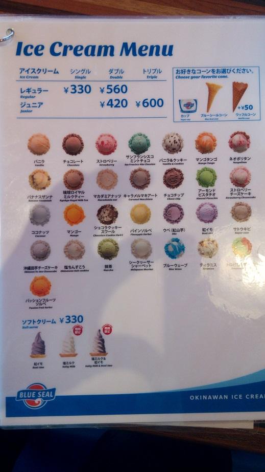 ブルーシールのアイスクリームメニュー