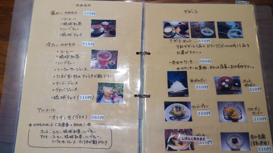 Makabe Chinaa's Sweet Menu