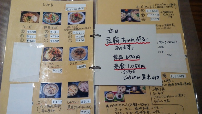 Makabe Chinaa's Food Menu