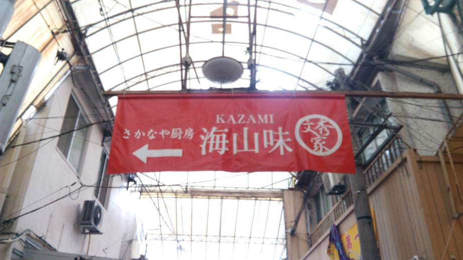 the signboard of KAZAMI