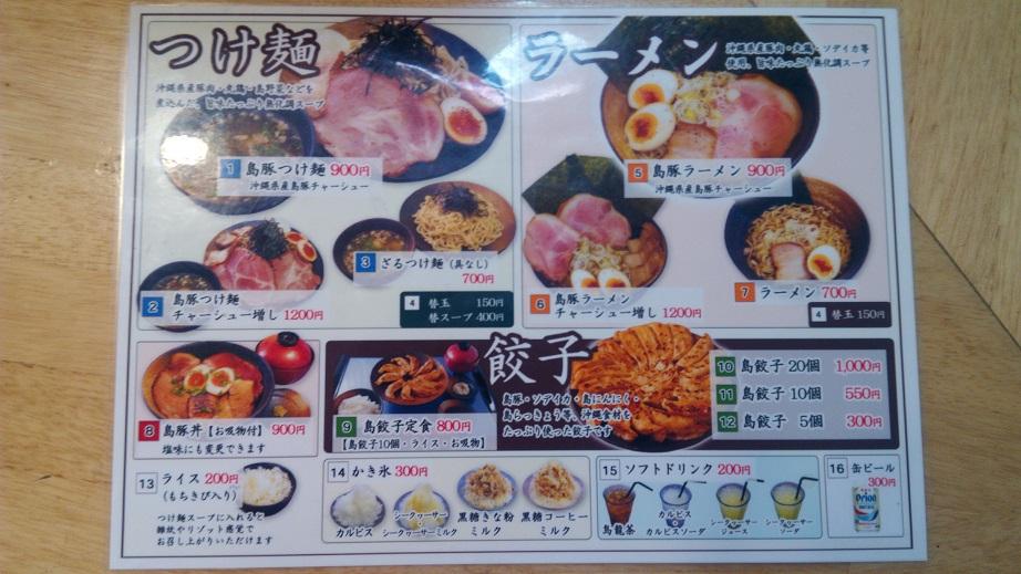 The menu of Takeran