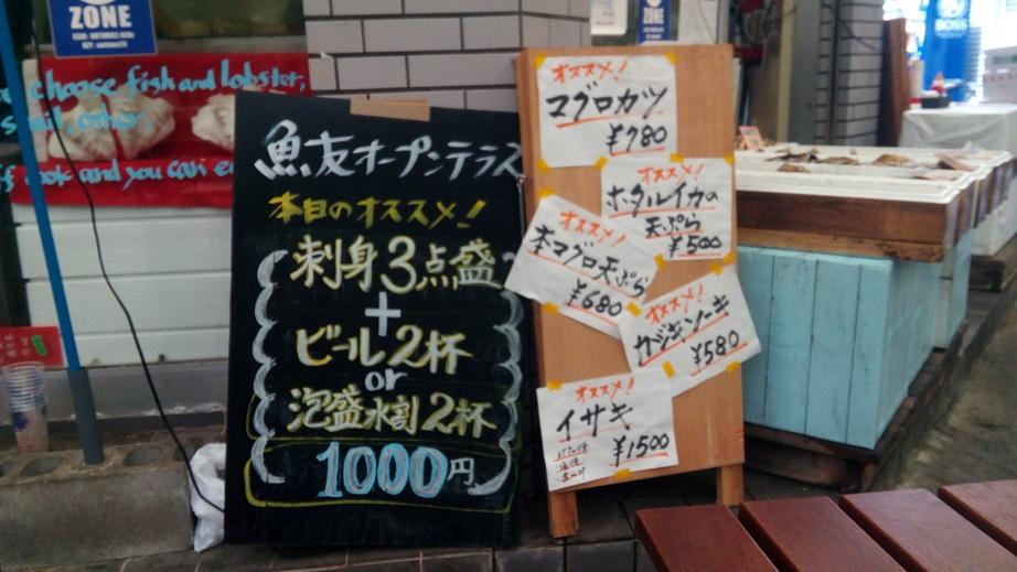 Uotomo signboard