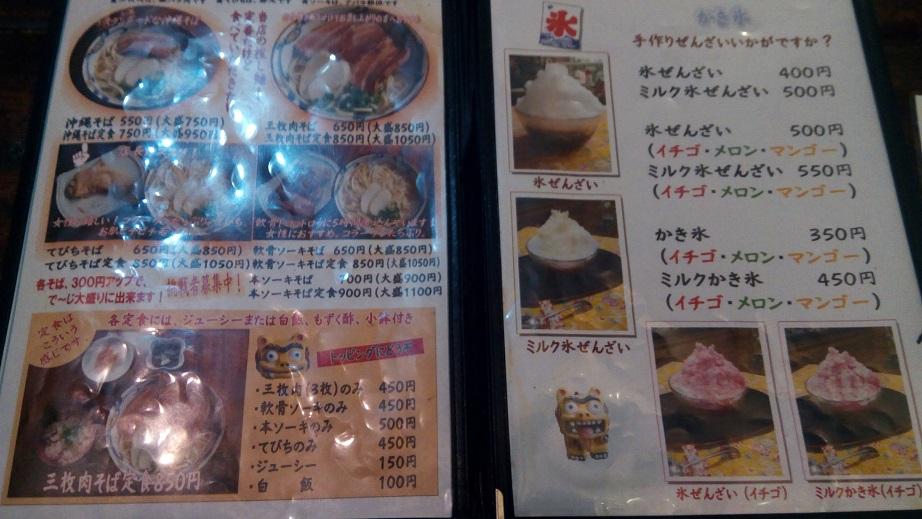 Sobe's menu