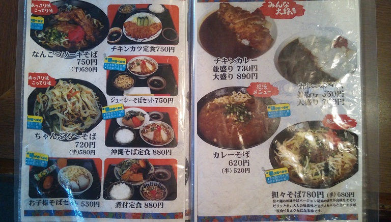 the menu of Yonabaruya 1