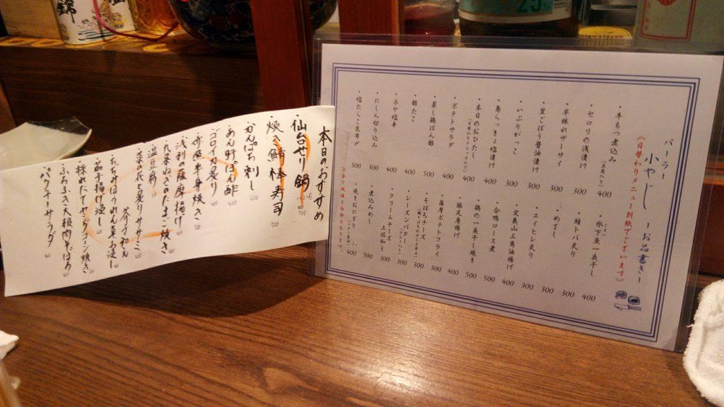The menu of Parlor Koyaji