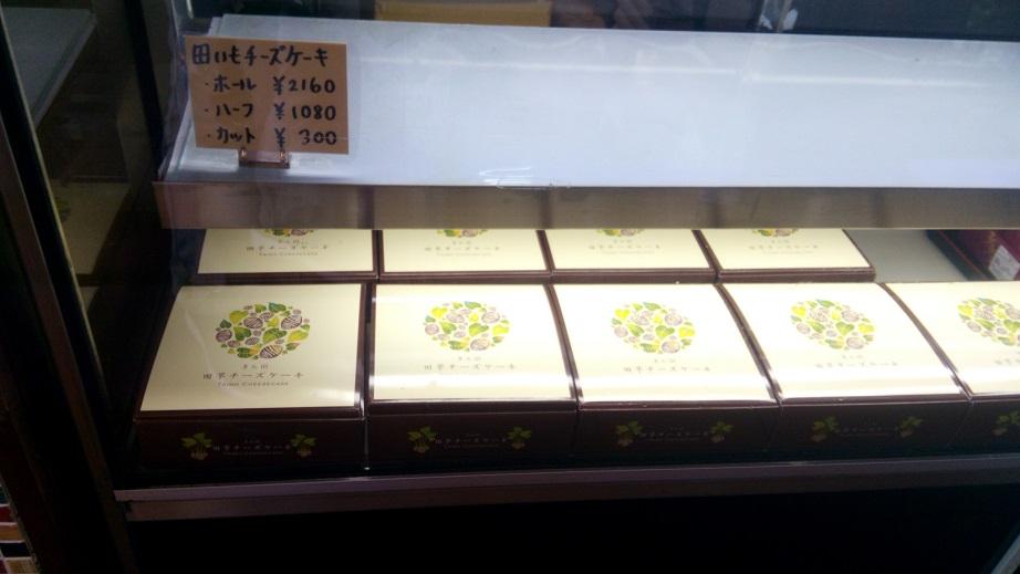 田芋チーズケーキ