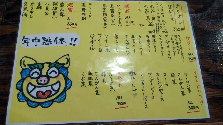 Drink menu of TenShisa