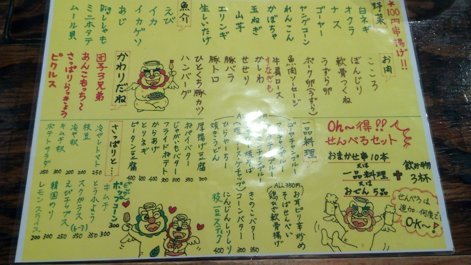 Food menu of TenShisa