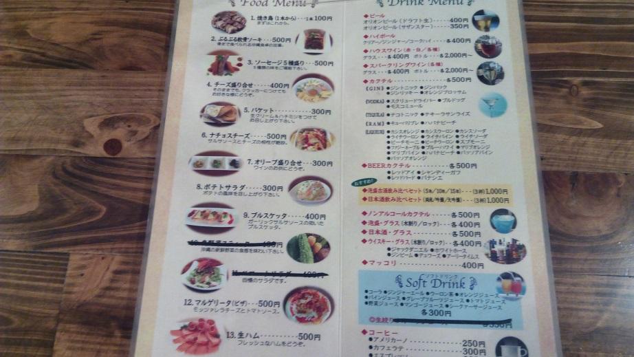verona menu 2