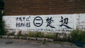 2013年沖縄そばランキング1位楚辺 那覇市の古民家で味わえるおいしい沖縄そば