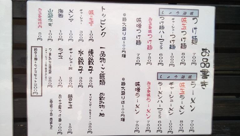 The menu of Taishouken