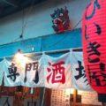那覇栄町にある貝専門酒場ひいき屋,日本各地の貝がおいしく食べられます