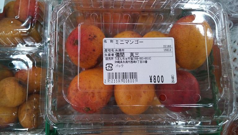 うまんちゅ市場で売られているミニマンゴー1