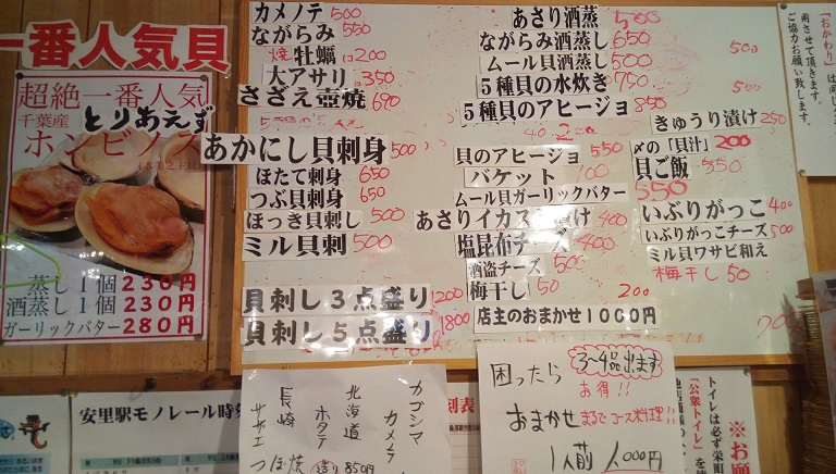 The menu of Hiikiya 1