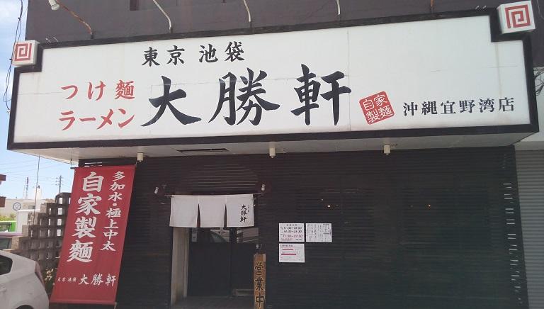 つけ麺の元祖大勝軒、濃厚魚介スープのつけ麺が絶品