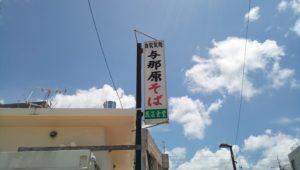 カツオの濃厚な香りと自家製麺がベストマッチの沖縄そば、民芸食堂
