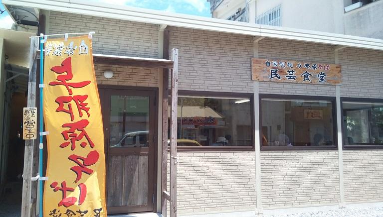 民芸食堂の外観