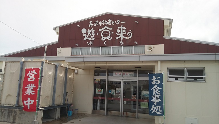 Local production center Yukura