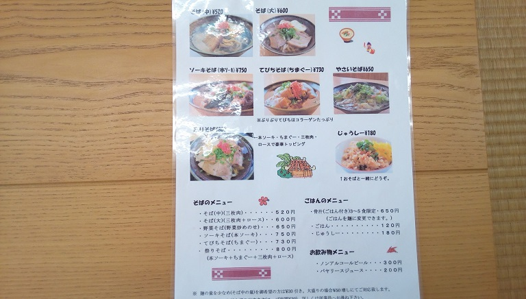 The menu of Mingei shokudou