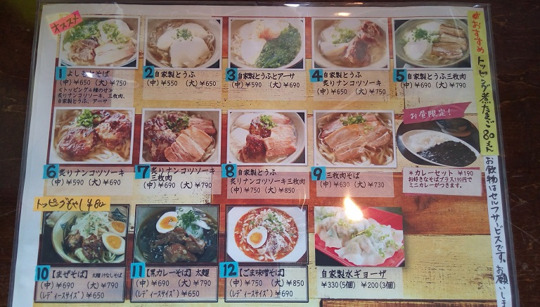 The menu of Yoshimoto dining hall