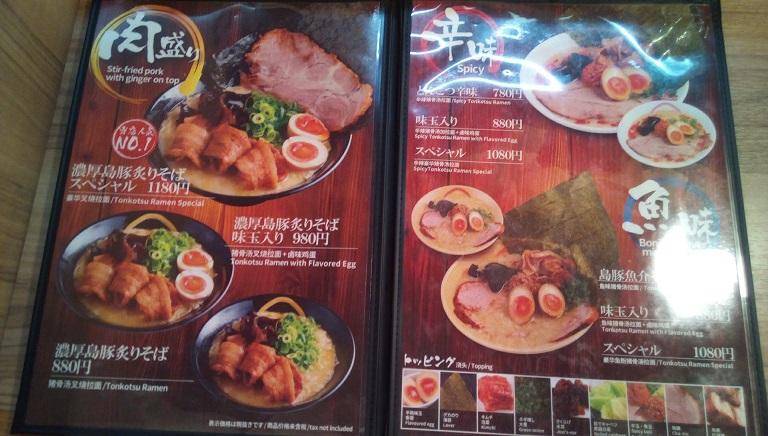 The menu of Nariyoshi 2
