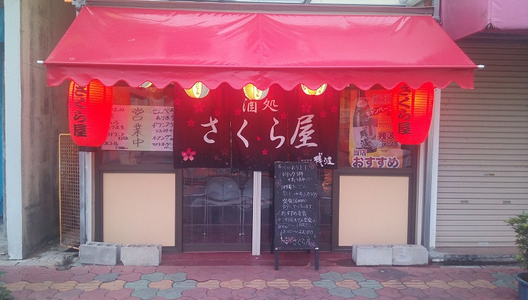 定食も食べれるセンベロも飲める那覇浮島通りのさくら屋