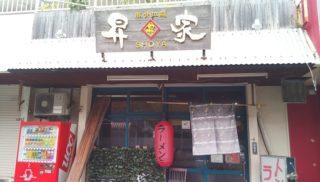 沖縄で濃厚とんこつ家系ラーメンが食べたくなったらココ、昇家