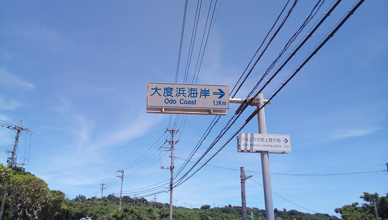the sign for Odo coast beach