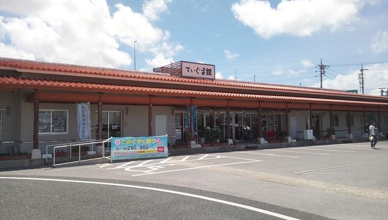 道の駅豊崎にあるてぃぐま館