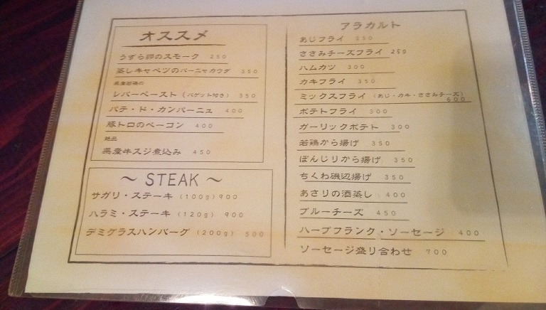 The food menu of Tsumamiya