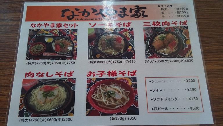 The menu of Nakayama soba