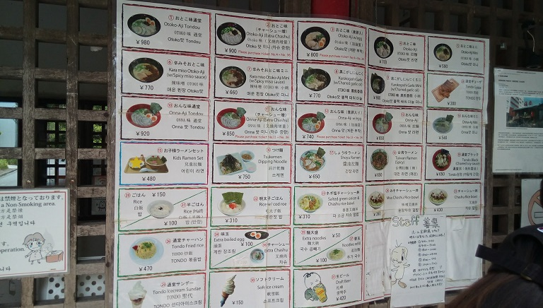 The menu of Tondou