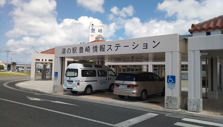 Toyosaki Information Station
