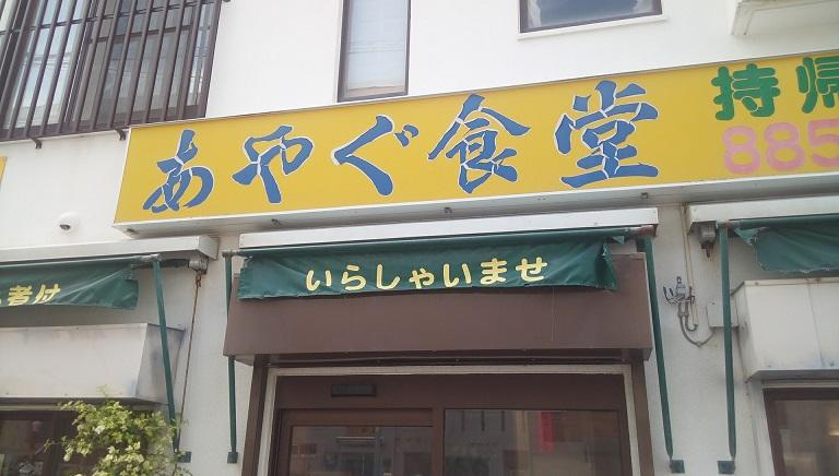 沖縄の大衆食堂と言えばあやぐ食堂、安い・うまい・ボリューム満点