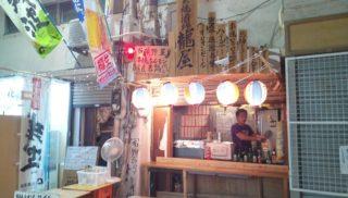 那覇市牧志公設市場のディープな裏通りにある安くてうまい焼鳥屋台、龍屋