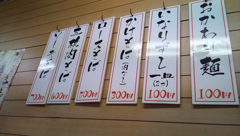 The menu of Kadoya