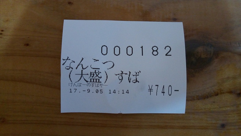 The food ticket of Kenpar-subaya