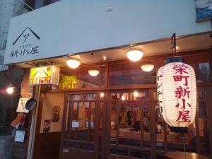 那覇市栄町の新小屋はうちなーんちゅが大好きな豚肉系居酒屋