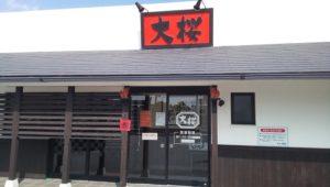 沖縄でも楽しめる濃厚な横浜家系ラーメンが大桜