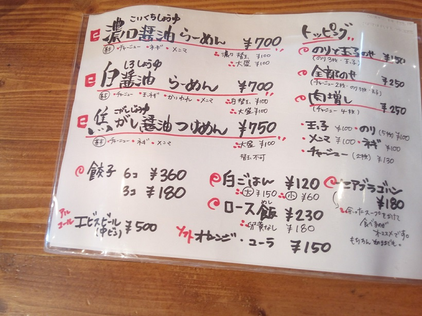 The menu of Naka shouten